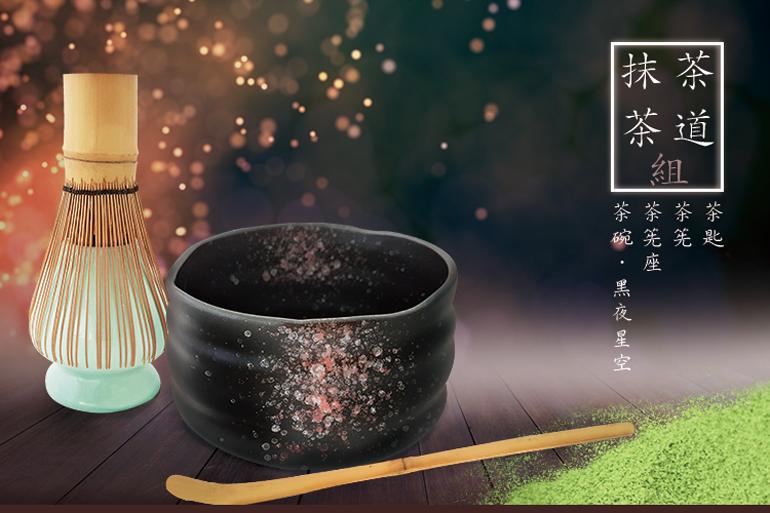 抹茶茶道組 (茶碗+茶筅+茶筅座+茶匙)
