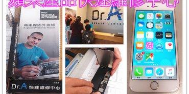 [Dr.A蘋果維修中心]報價合理,維修細心又迅速,iPhone.iPad,MacBook維修好店推薦!