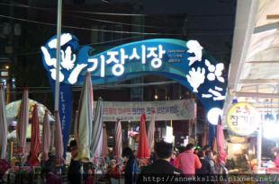 """釜山/機張~來這裡就可以吃到便宜美味的""""機張市場(기장시장)"""""""
