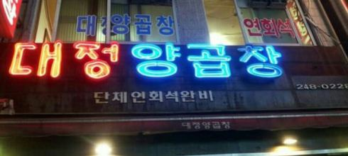 釜山/南浦洞~老饕才知道來的大正烤腸(대정양곱창)