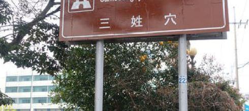 濟州/濟州市~到三姓穴來了解濟州的歷史吧