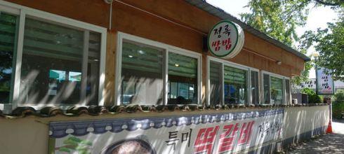慶州/小菜擺滿桌的