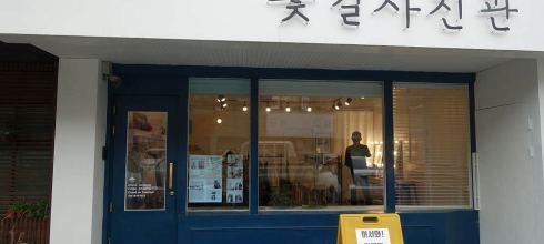 大邱。半月堂站| 花路照相館 (꽃길사진관)~穿上韓妞間最夯的生活韓服旅行去吧!