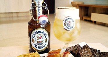 啤酒 | 百年歷史德國福倫斯堡啤酒  開瓶有喝香檳的感覺
