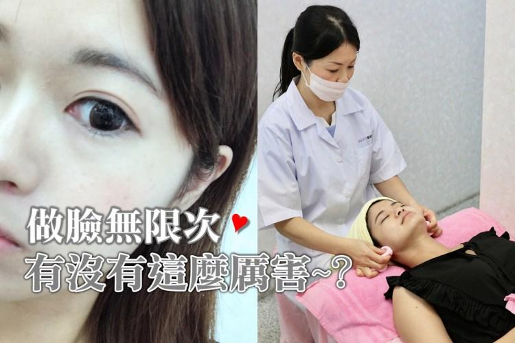 【板橋推薦】愛妮雅做臉初體驗 皮膚超光滑der啦,推薦超用心的小燕老師,超好聊的貼心美容師~
