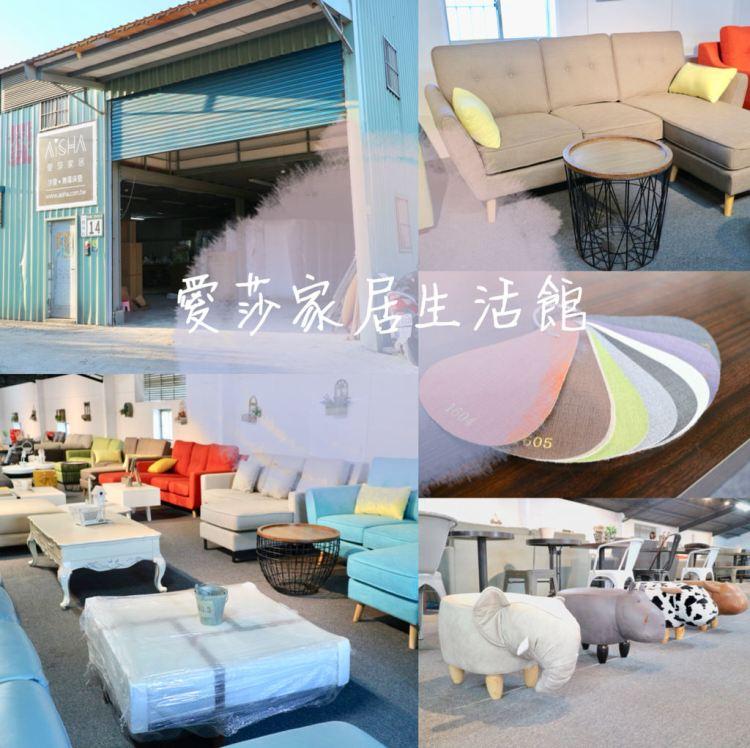 【樹林】樹林愛莎家居生活館 傢俱工廠.價格超便宜,你要的CP值超高的床墊沙發都在這~