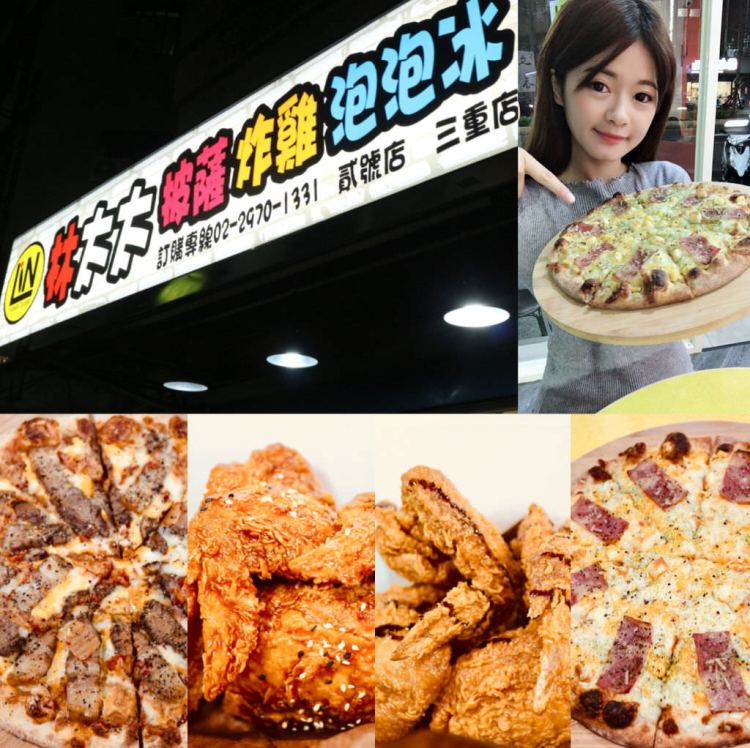 【三重】林太太手工石烤披薩貳店-三重店 主打手工薄皮披薩.超特別口味-月釀炸雞.就是要和別人不一樣!