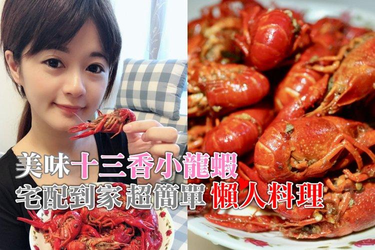 【宅配開箱】海鮮市集十三香小龍蝦,3分鐘就能上桌,懶人在家也能輕鬆享用美味料理~