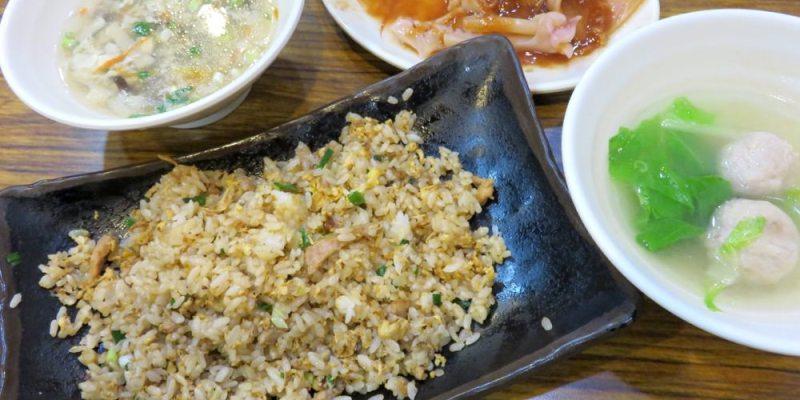 《嘉義小吃》慶昇小館 CING SHENG fried rice in Chiayi 傳說中的炒飯
