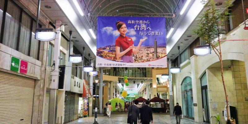 《高松東急REI酒店》日本四國住宿交通最方便