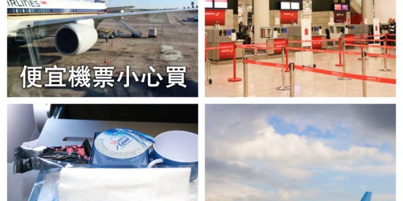 《旅行知識》在旅遊平台買機票安全嗎?第三方代售便宜機票停看聽