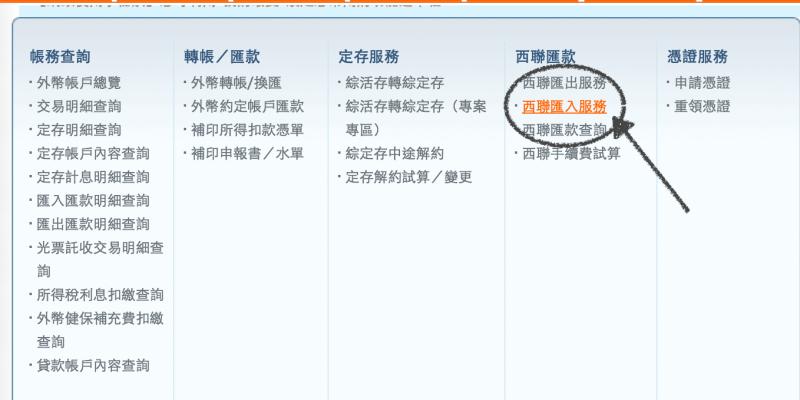 Google廣告 Adsense 西聯匯款 只剩京城銀行可領