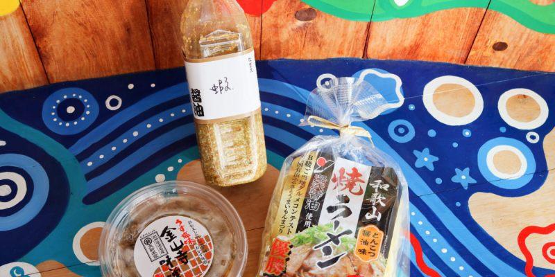 《日本》和歌山湯淺醬油手作體驗 日本醬油發源地金山寺味噌