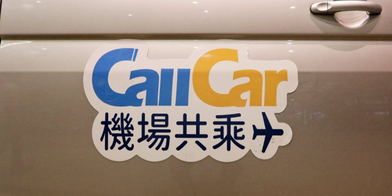 《桃園機場》CallCar機場接送機場共乘APP 舒適便利