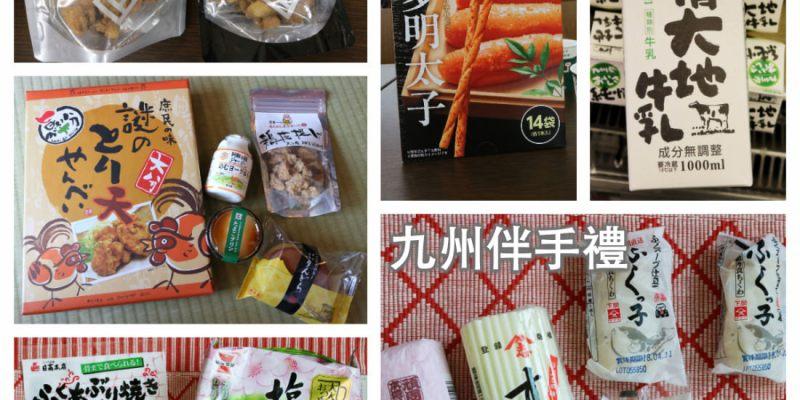 《日本》九州有什麼好買 特產伴手禮明太子餅乾炸雞吃到翻