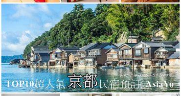 TOP10京都民宿預訂│AsiaYo快速線上訂房│10間適合閨蜜一起住的民宿總整理!