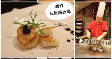 新竹美食│紅屋鐵板燒。高品質老字號鐵板燒.活體海鮮大餐.巨城周邊美食*