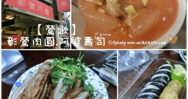 新北美食│鶯歌 彰鶯肉圓+阿婆壽司。鶯歌必吃兩大在地小吃美食*