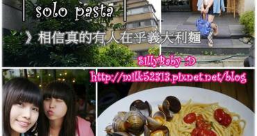 台北美食│solo pasta。小蝸牛正統義大利料理~真的有人在乎義大利麵*