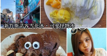 新竹冰店│斯諾客冰屋 Snow Eyes。超可愛的怪物雪花冰!(已歇業)