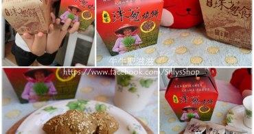 點心│平溪蘇家珠蔥餅/珠蔥燒餅♥平溪旅遊的最佳伴手禮~天燈造型珠蔥餅*