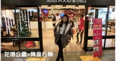 遊台北│花博公園x集食行樂♥捷運圓山站旁~有吃有喝又好逛*