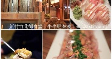 新竹美食│竹北-御食堂和食炭燒。隱身巷弄之中高質感日式料理 新鮮生魚片*