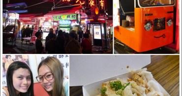 高雄夜市美食│凱旋觀光夜市吃透透♥全台最大的國際觀光夜市*