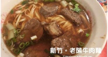 新竹美食│老陳牛肉麵。牛肉又多又大塊~份量好實在*