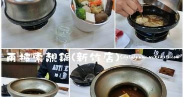 新竹美食│三訪兩披索靚鍋。季節限定~輕鬆一人獨享麻油雞火鍋!
