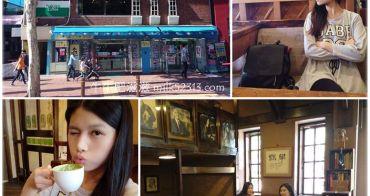 首爾自由行│420 惠化站 學林茶坊 來自星星的你 韓劇必拍景點之一*