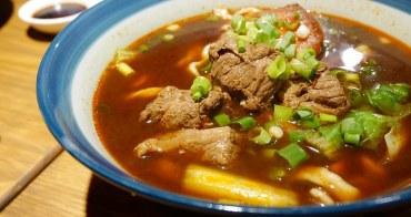 新竹美食│大叔眷村牛肉麵。隱身在巷弄中的好味道!眷村口味牛肉麵/和牛牛肉麵*