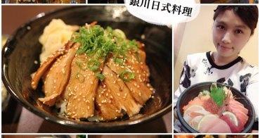 新竹美食│銀川日式料理(前六味町丼食)。新竹市區平價日式料理推薦*
