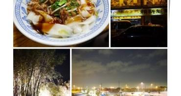 苗栗美食│三義-賴新魁麵館+清水休息站夜景*