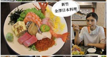 新竹美食│金沢日式料理(金澤/Kanazawa)。定食‧生魚片‧丼飯‧創意日式料理 三民路美食*