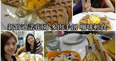 新竹美食│迪諾花園(已更名為繪咖啡)。多肉手創.市區輕食咖啡店 芒果季來囉!