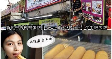 新竹美食│吉吉棒鴨蛋糕。城隍廟周邊 傳承三代的古早味鴨蛋糕*