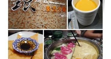 新竹美食│銀湯匙泰式火鍋(巨城店)。好吃但吃的好趕*