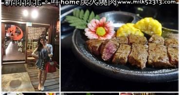 新竹美食│竹北-吽home炭火燒肉。真材實料單點式燒烤~帥哥幫烤超享受*