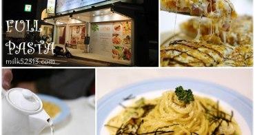 新竹美食│Fullpasta 義式餐廳。帶有果香的義大利麵.聖誕節餐廳推薦*