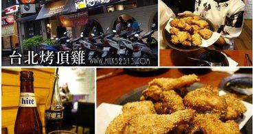 台北美食│烤頂雞 OvenMaru。皮酥內嫩像炸雞的韓國烘焙烤雞*