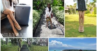 旅行穿搭│峇里島五天四夜度假穿搭。機場穿搭/比基尼/度假風穿搭*