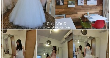 結婚大小事│新竹水溝巢婚紗工作室。自助婚紗之婚紗禮服試穿全紀錄*