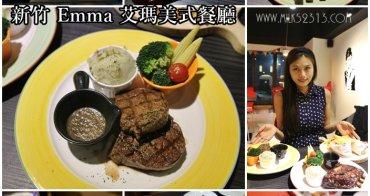 新竹美食│EMMA艾瑪美式餐廳。美式牛排.大份量拼盤.漢堡 聚餐餐廳推薦*
