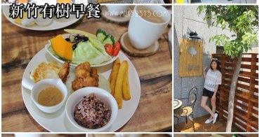 新竹美食│有樹早餐‧早午餐/咖啡/輕食。工業風中價位精緻早餐.新竹市區早餐*