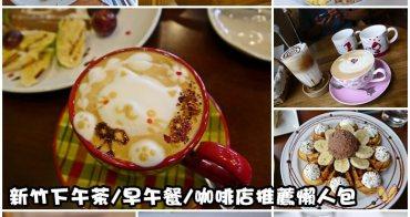 新竹下午茶推薦懶人包│各式風格早餐/早午餐/下午茶/咖啡廳 (2019.2月更新)