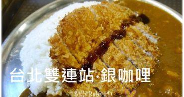 台北美食│銀咖哩(雙連店)。超平價咖哩,下回再來挑戰富士山*