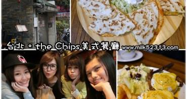 台北美食│the Chips美式餐廳(光復店)‧捷運國父紀念館站。大份量美式早午餐*