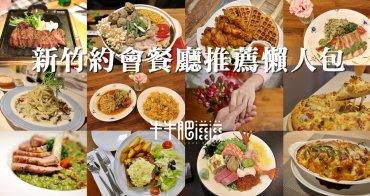 新竹約會餐廳推薦懶人包♥情人節‧節日聚餐的美食餐廳推薦(持續新增)