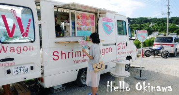 沖繩美食│古宇利蝦蝦餐車 Shrimp Wagon。來沖繩必吃的美式蝦蝦飯!